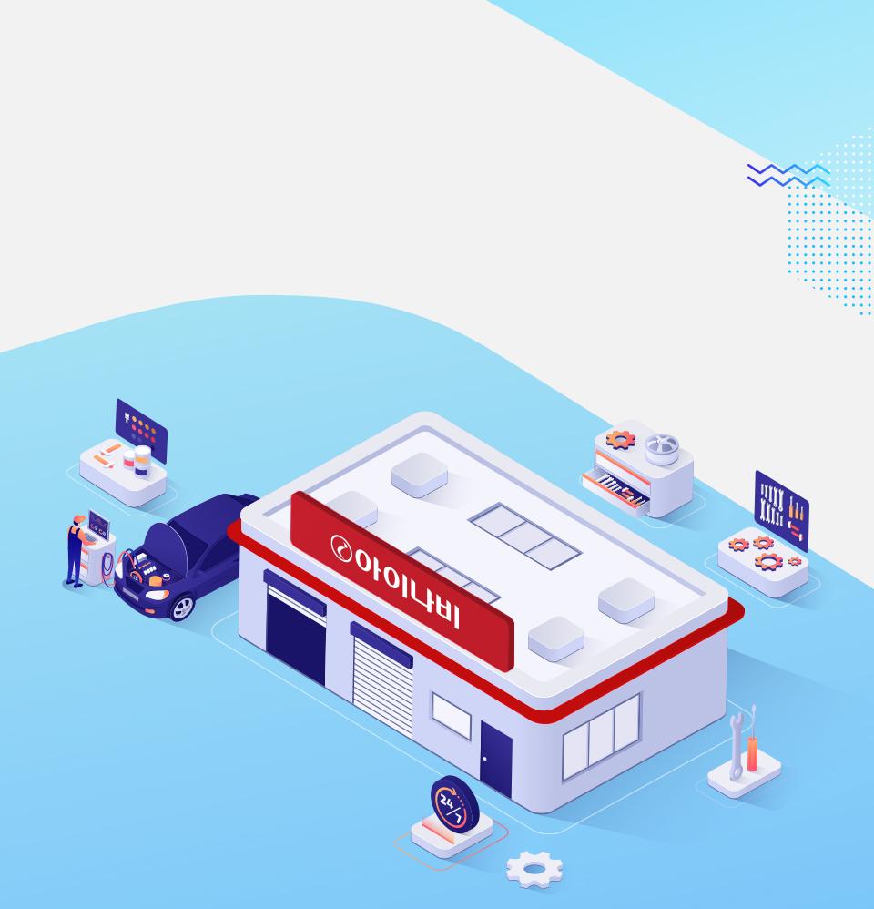 장착예약 서비스