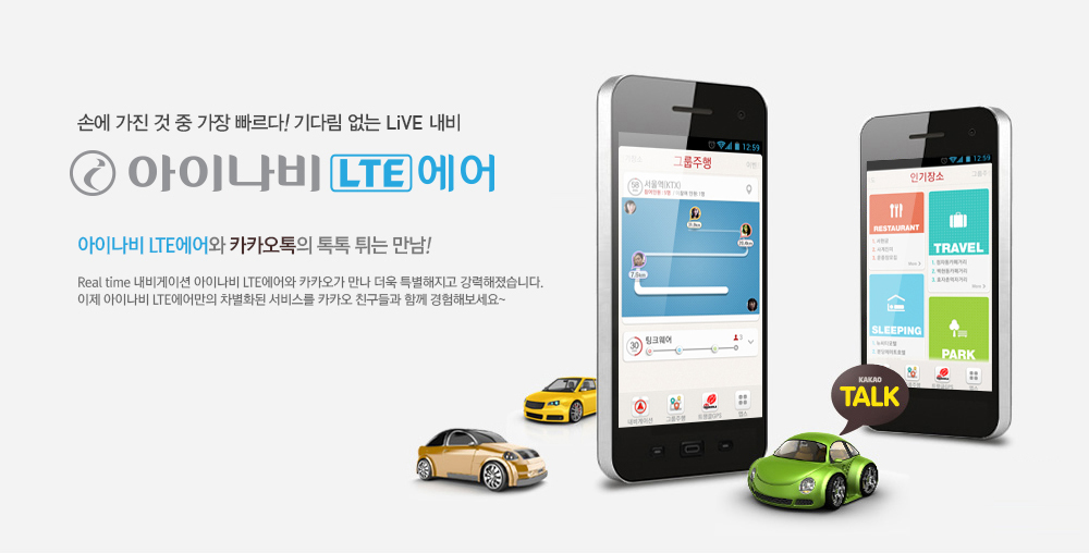 아이나비 LTE-AIR for Kakao