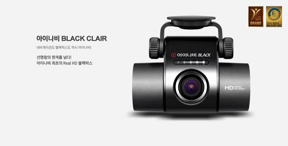 아이나비 BLACK CLAIR 내비게이션도 블랙박스도 역시 아이나비. 선명함의 한계를 넘다! 아이나비 최초의 Real HD 블랙박스