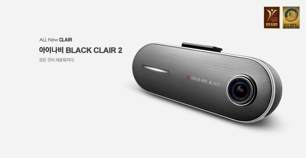 ALL New CLAIR 아이나비 BLACK CLAIR2 모든 것이 새로워지다.