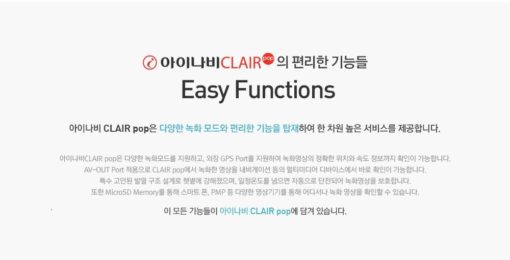 아이나비 CLAIR POP의 편리한 기능들