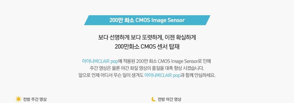 200만 화소 CMOS Images Sensor