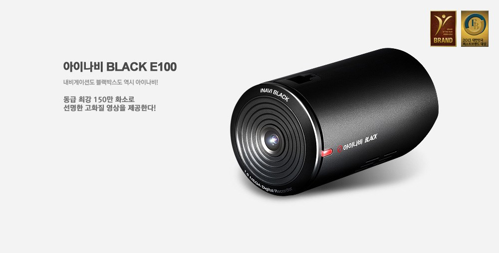 아이나비 BLACK E100 내비게이션도 블랙박스도 역시 아이나비! 동급 최강 150만 화소로 선명한 고화질 영상을 제공한다!