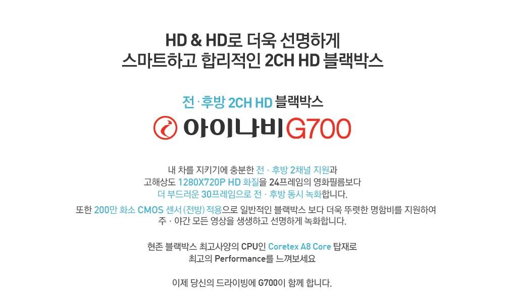 HD & HD로 더욱 선명하게 스마트하고 합리적인 2CH HD 블랙박스