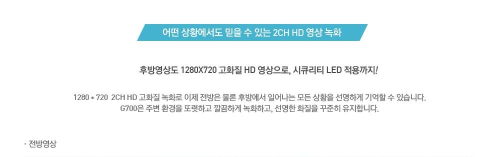 어쩐 상황에서도 믿을 수 있는 2CH HD 영상 녹화, 후방 영상도 1280x720 고화질 HD 영상으로, 시큐리티 LED 적용까지!