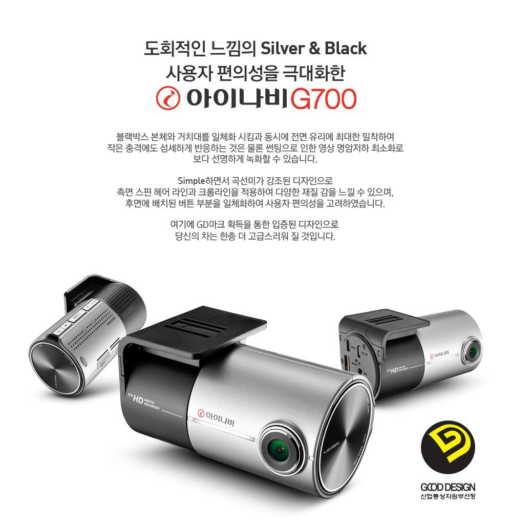 도회적인 느낌의 Silver & Black 사용자 편의성을 극대화한 아이나비 G700