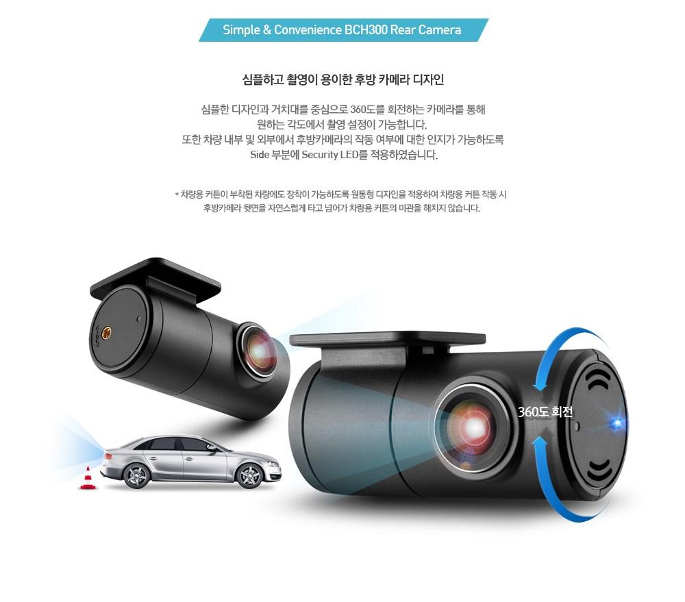 Simple & Convenience BCH300 Rear Camera 심플하고 촬영이 용이한 후방 카메라 디자인, 360도를 회전하는 카메라를 통해 원하는 각도에서 촬영 설정이 가능합니다. 또한 내부 및 외부에서 후방 카메라의 작동 여부에 대한 인지가 가능하도록 Side부분에 Security LED를 적용하였습니다.