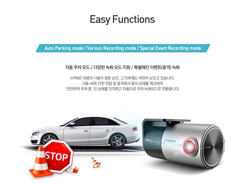 Easy Functions Auto Parking mode, Various Recording mode, Special Event Recordingm mode, 자동 주차모드, 다양한 녹화 모드 지원, 특별해진 이벤트(충격) 녹화