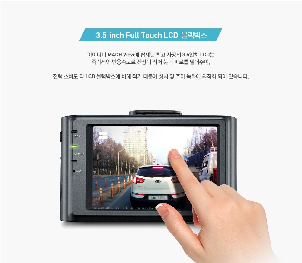 3.5 inch Full Touch LCD 블랙박스