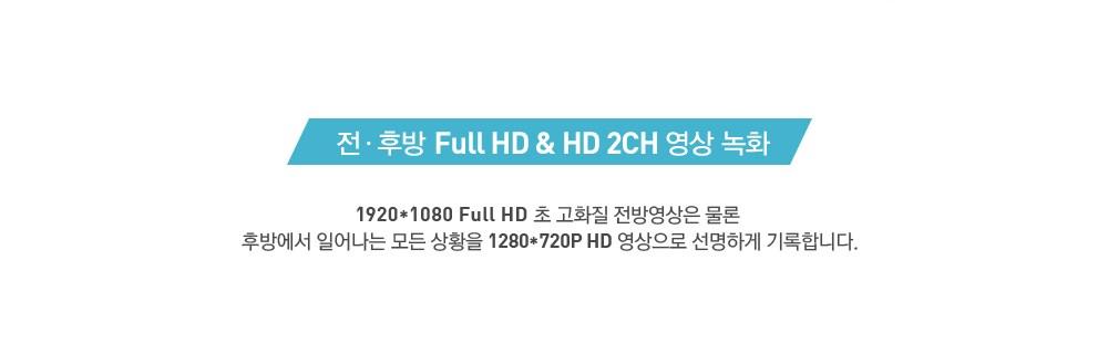 전 후방 Full Hd & HD 2CH 영상 녹화