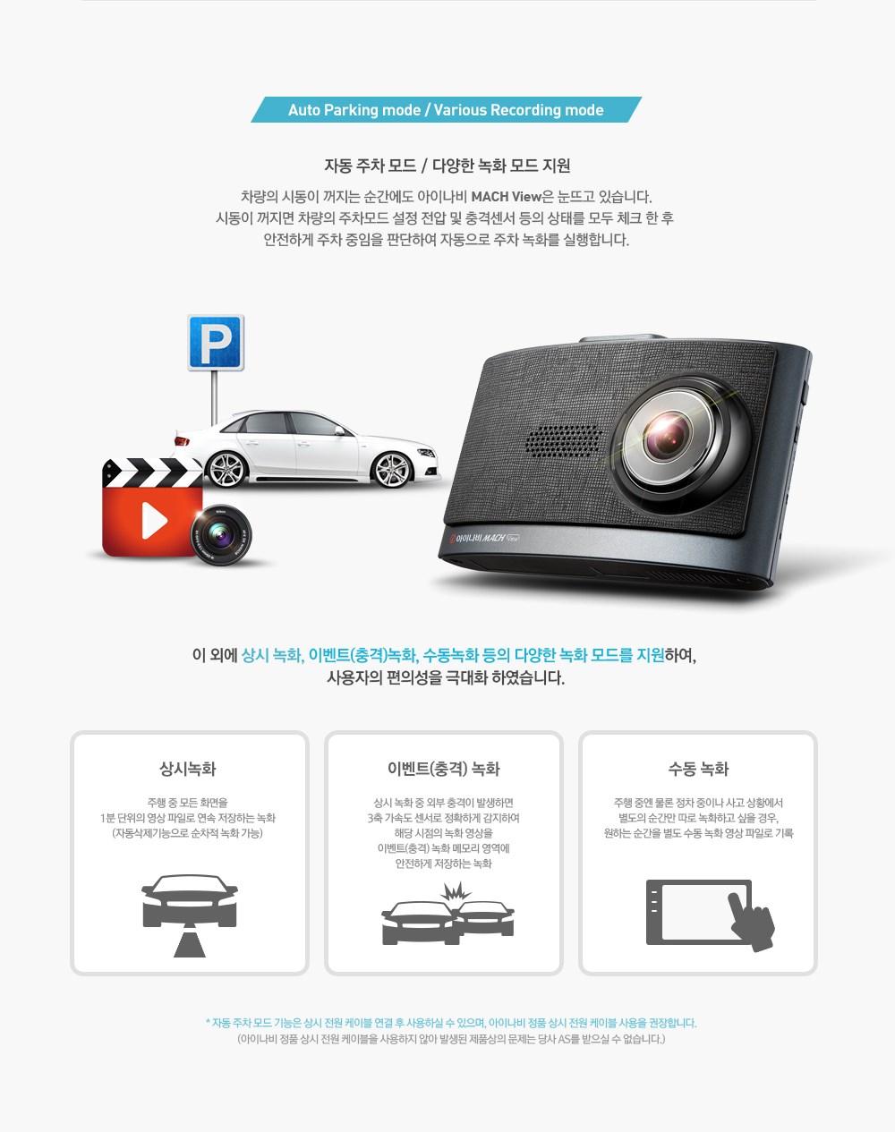 Auto Parking mode / Various Recording mode