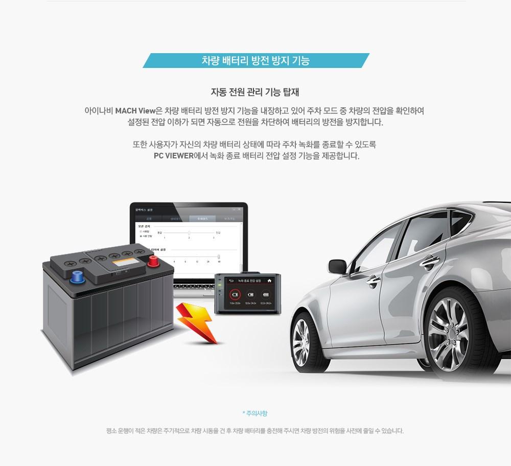 차량 배터리 방전 방지 기능