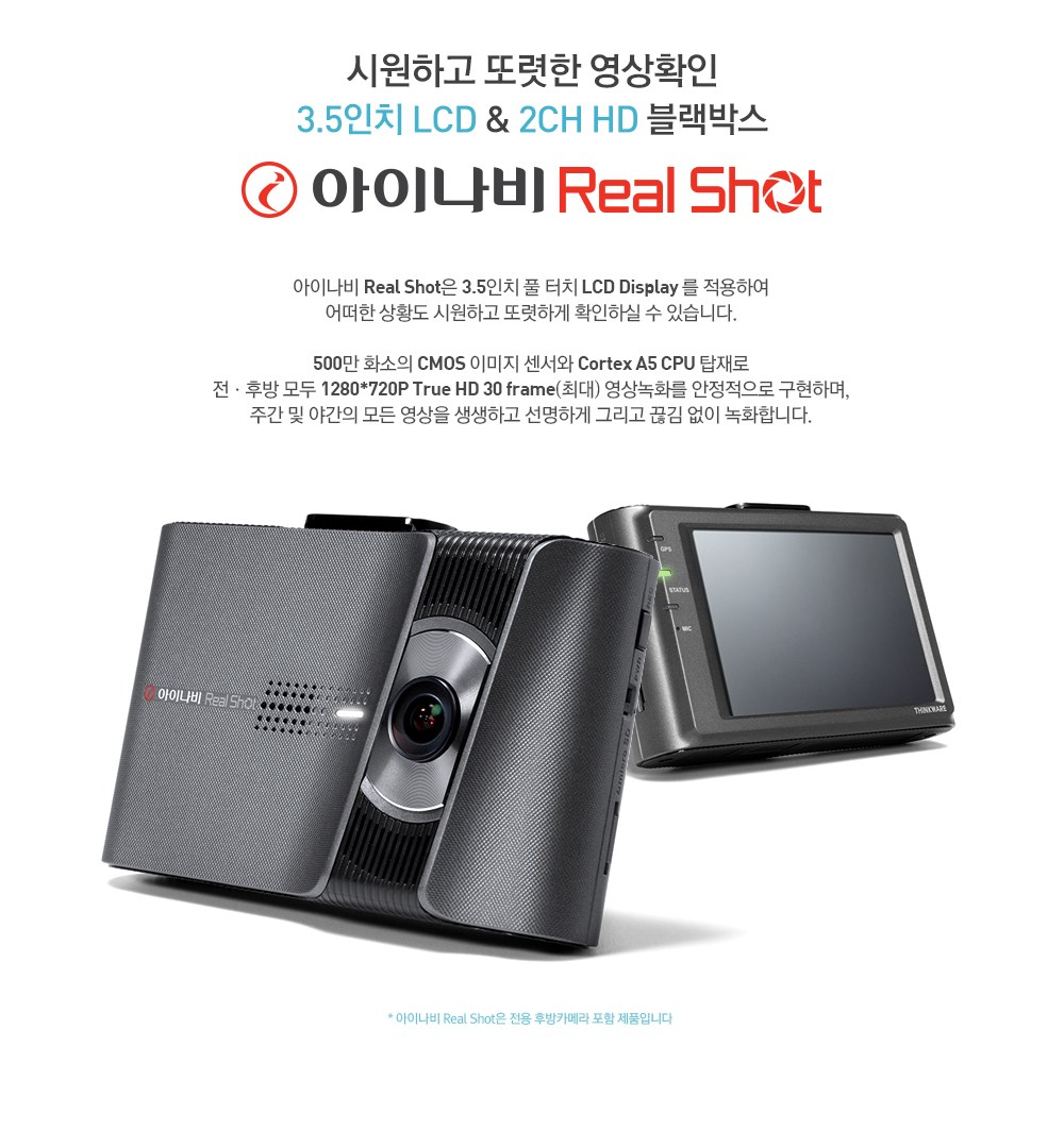 시원하고 또렷한 영상확인 3.5인치 LCD & 2CH HD 블랙박스 아이나비 RealShot