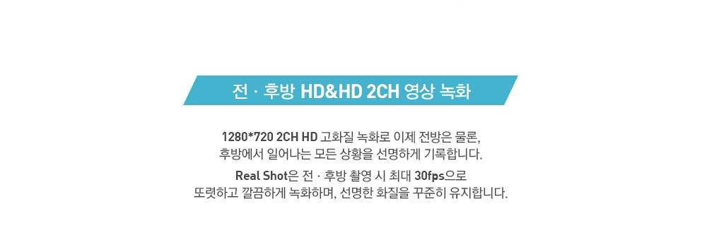 전, 후방 HD&HD 2CH 영상 녹화