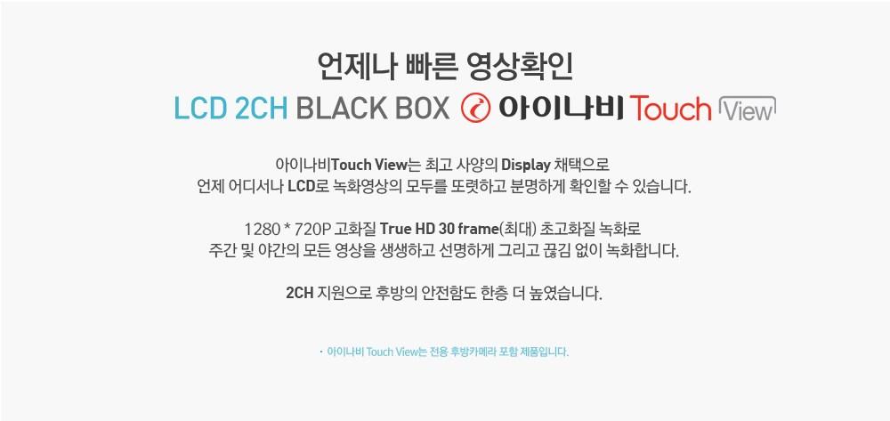 LCD 2CH 블랙박스 아이나비 TouchView 설명