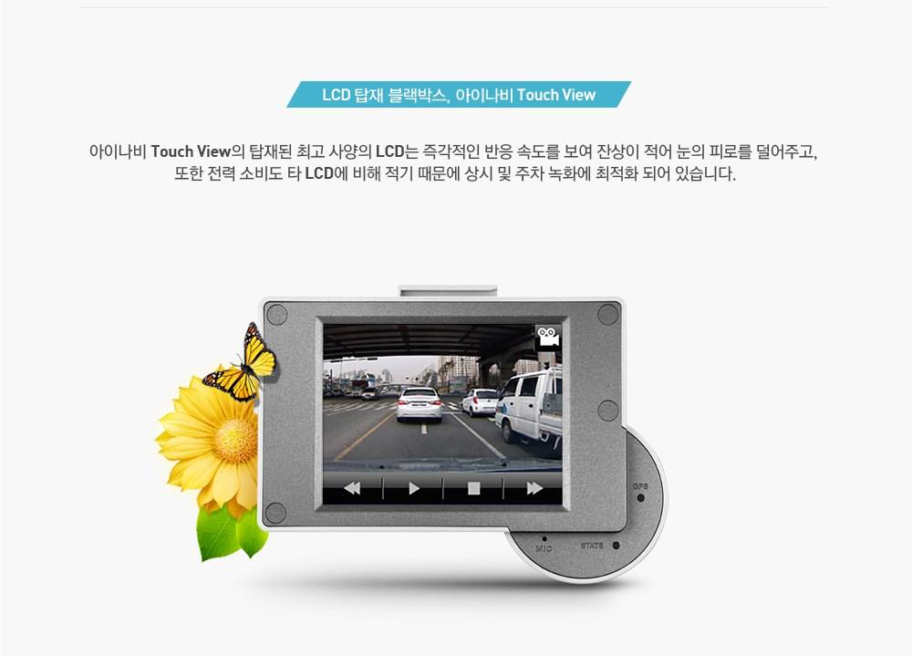 LCD 탑재 블랙박스, 아이나비 TouchView