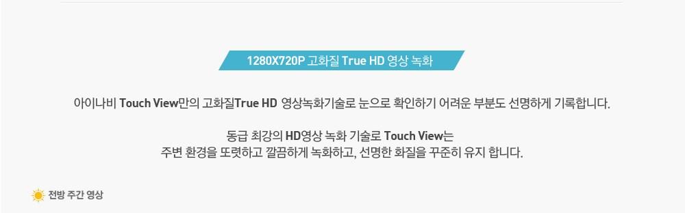 고화질 True HD 영상 녹화