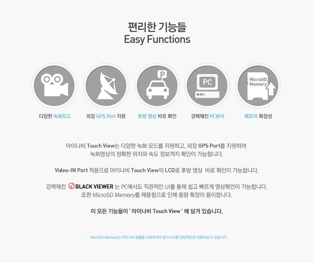 TouchView 기능 설명