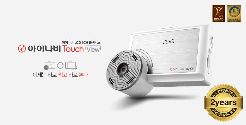 아이나비 LCD 2CH 블랙박스! 아이나비 Touch View 이제는 바로 찍고 바로 본다.