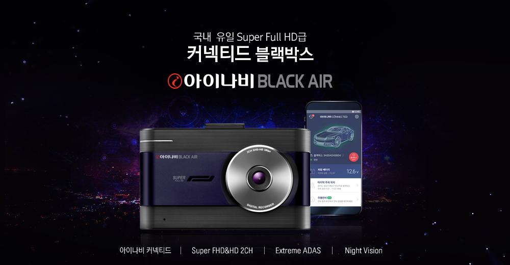 국내 유일 Super Full HD급 커넥티드 블랙박스 아이나비 BLACK AIR