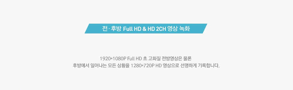 전·후방 Full HD & HD 2CH 영상 녹화