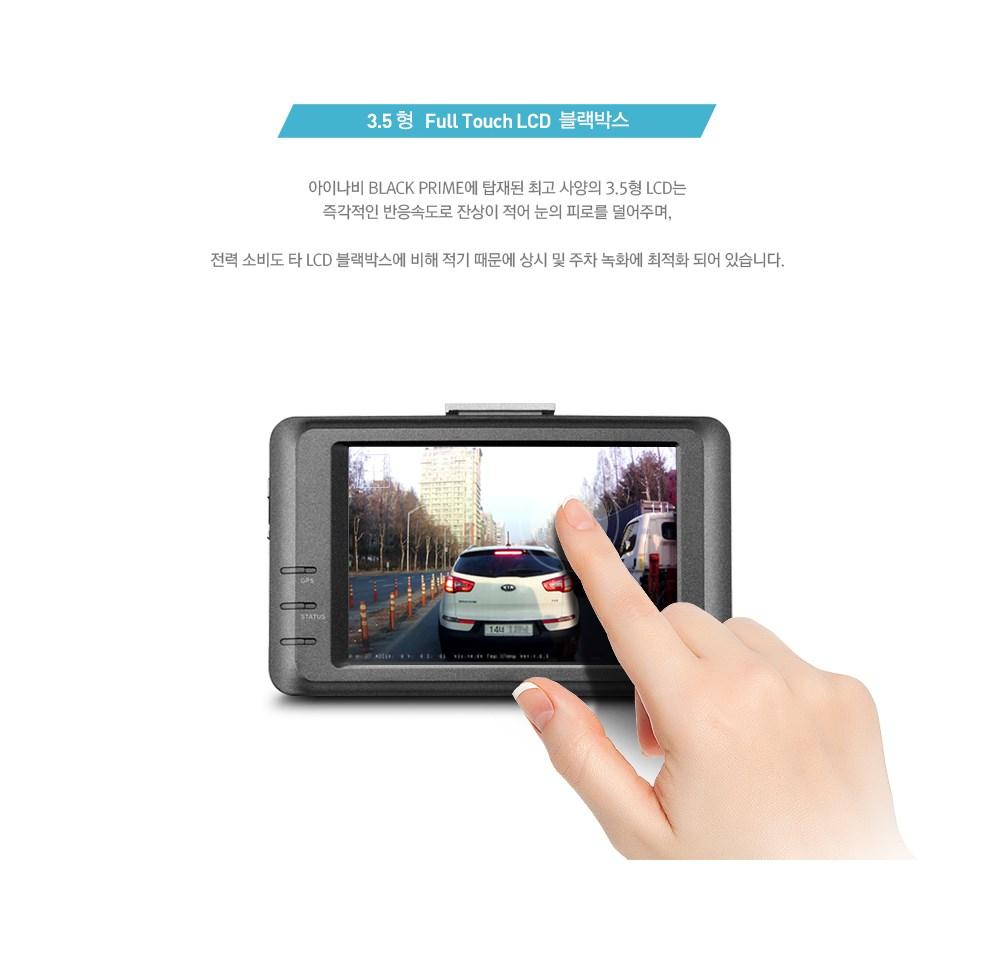 3.5인치 Full Touch LCD 블랙박스