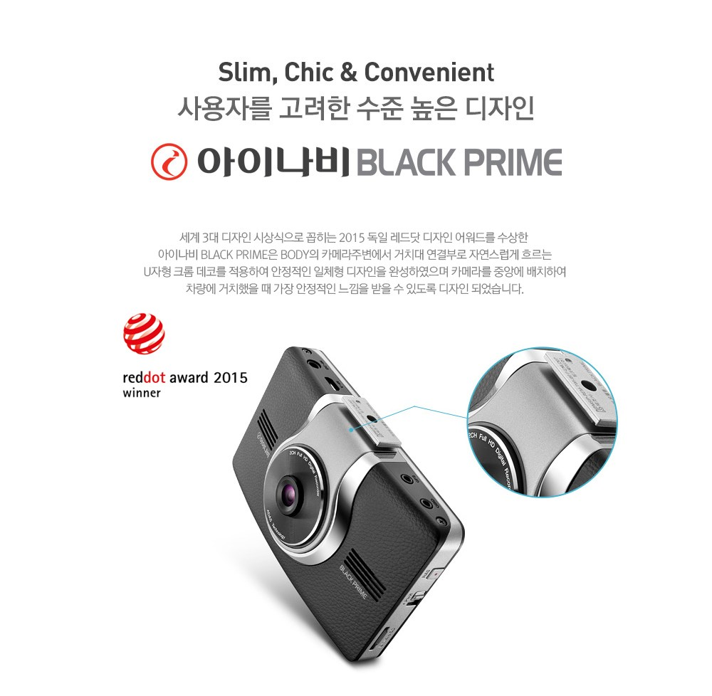 Slim, Chic & Convenient 사용자를 고려한 수준 높은 디자인 아이나비 BLACK PRIME
