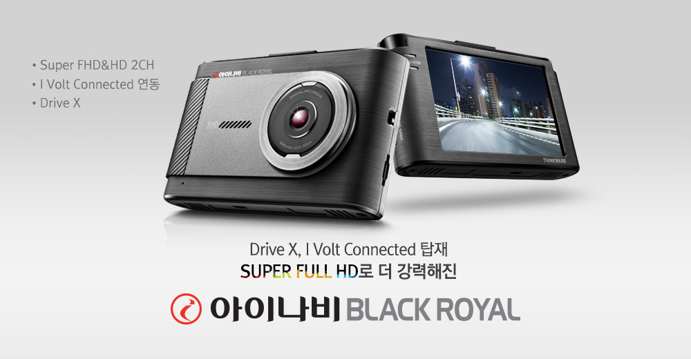Drive X, I Volt Connected 탑재 SUPER FULL HD로 더 강력해진 아이나비 BLACK ROYAL