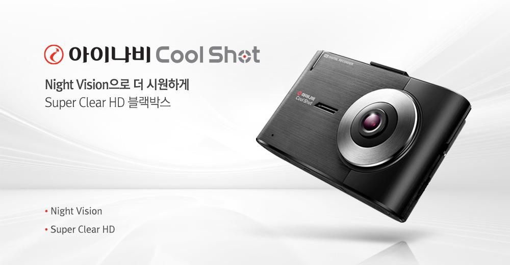 Night Vision으로 더 시원하게 Super Clear HD 블랙박스 아이나비 Cool Shot