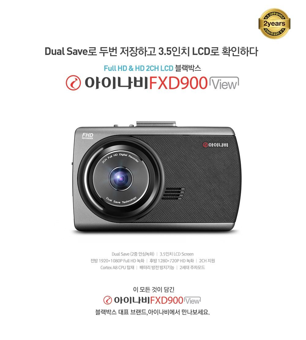 Dual Save로 두번 저장하고 3.5인치 LCD로 확인하다. Full HD & HD 2CH LCD 블랙박스 아이나비 FXD900 View