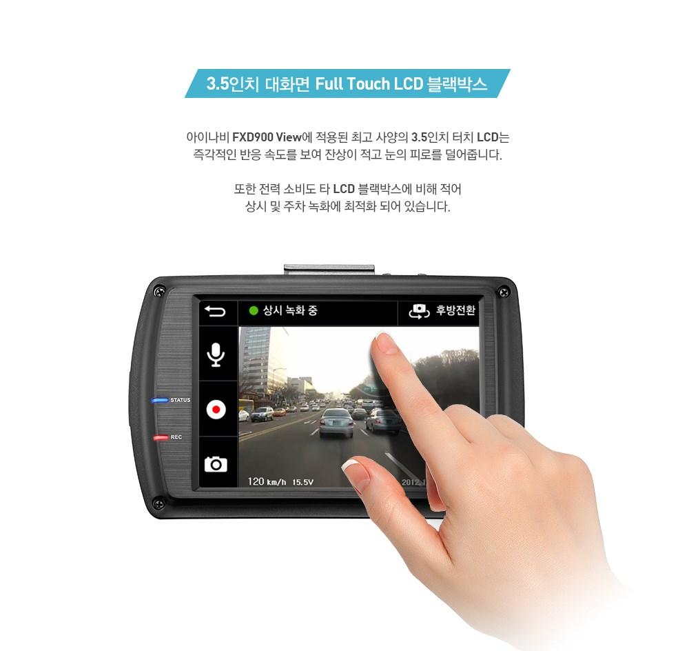 3.5인치 대화면 Full Touch LCD블랙박스