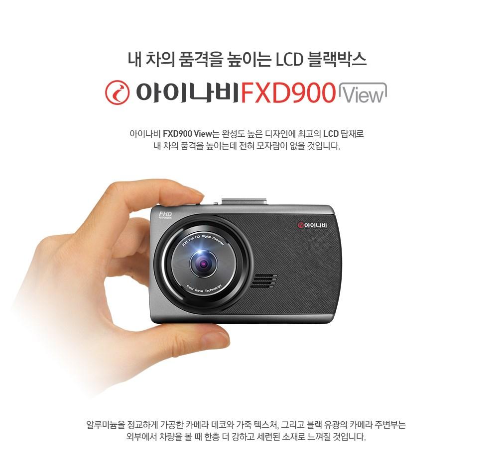 내 차의 품격을 높이는 LCD블랙박스 아이나비 FXD900 View