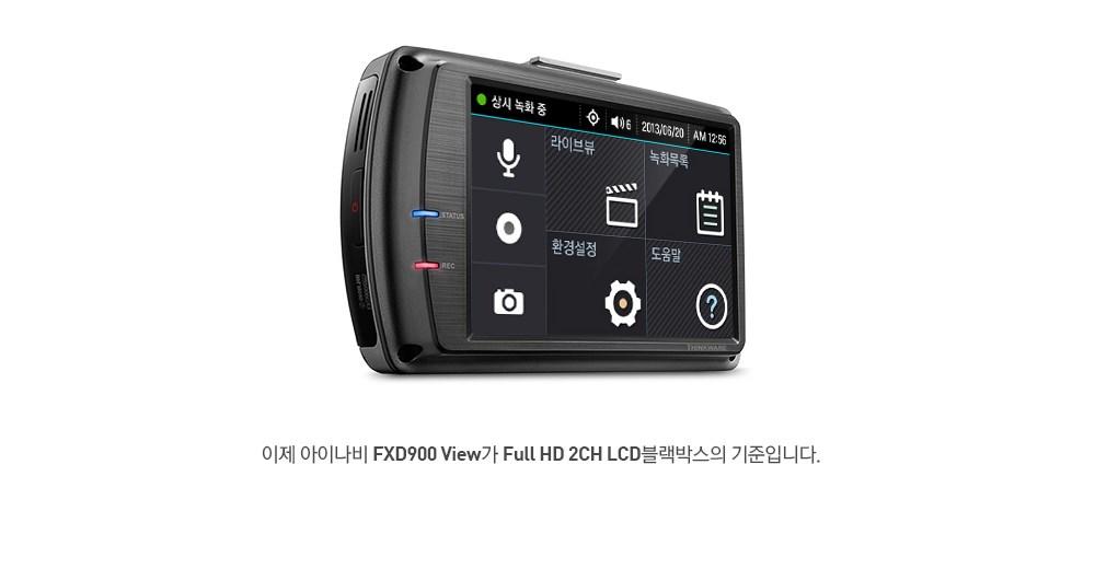 이제 아이나비 FXD900 view가 Full HD 2CH LCD블랙박스의 기준입니다.