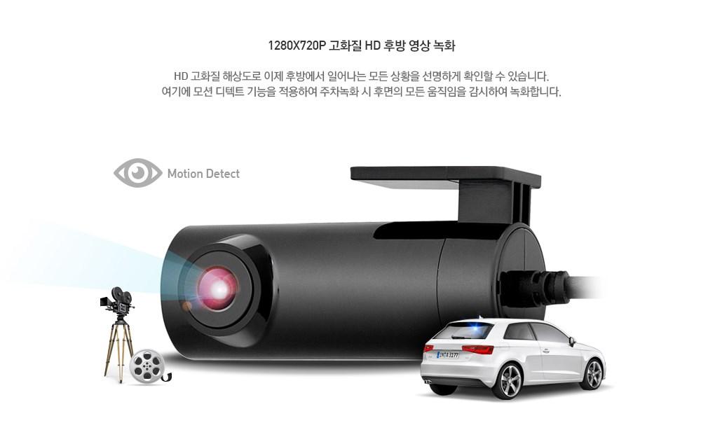 1280x720P 고화질 HD 후방 영상 녹화