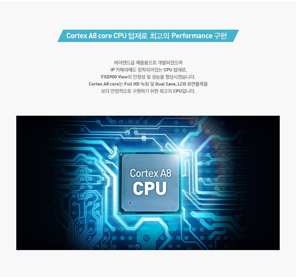 Cortex A8 Core CPU 탑재로 최고의 Performance 구현