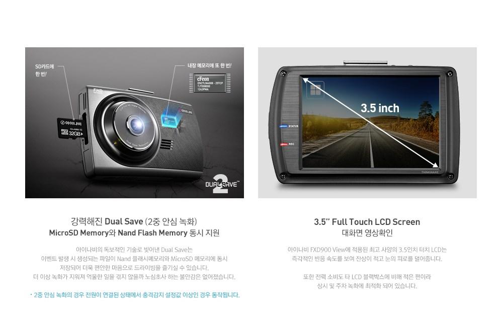 강력해진 Dual Save(2중 안심 녹화) MicroSD Memory와 Nand Flash Memory 동시 지원