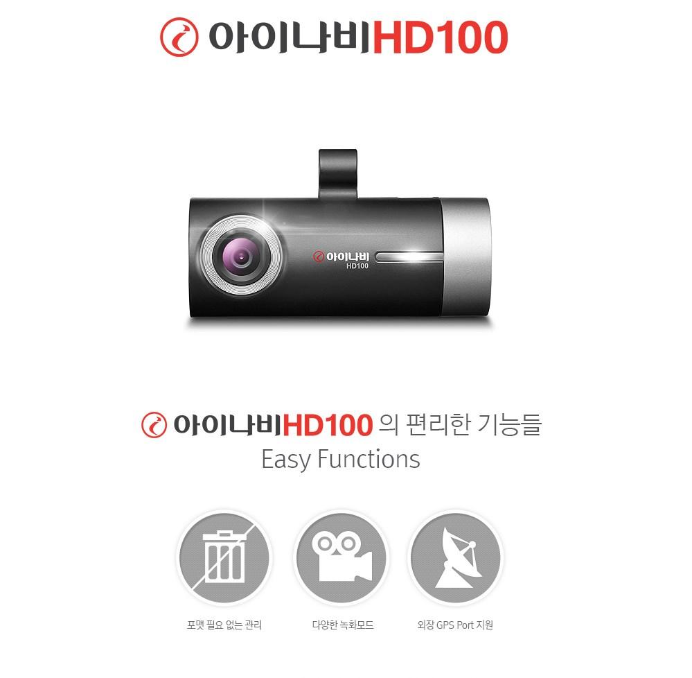 아이나비 HD100의 편리한 기능들