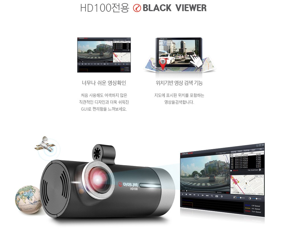 오직 HD100만을 위한 PC VIEWER