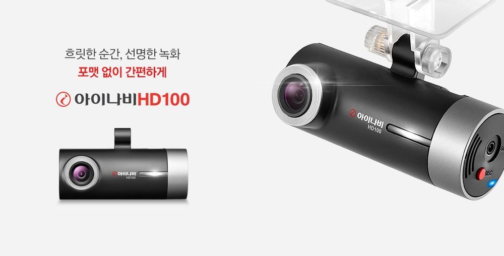 흐릿한 순간, 선명한 녹화 포맷없이 간편하게 아이나비 HD100