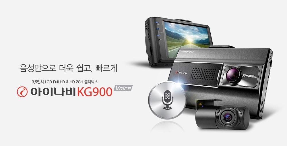 음성만으로 더욱 쉽고, 빠르게 아이나비KG900 Voice