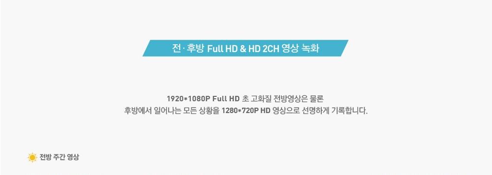 전, 후방 Full HD & HD 2CH 영상 녹화