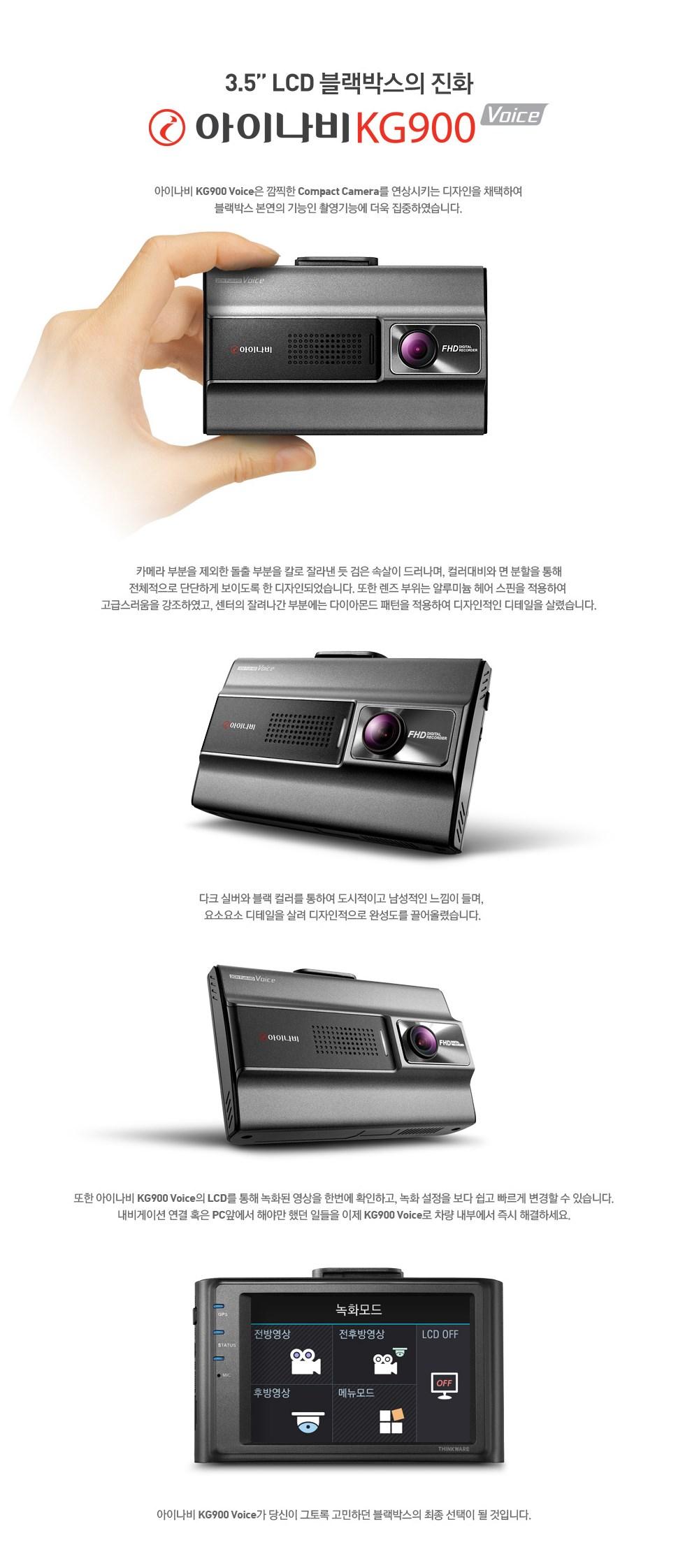 블랙박스의 진화, 아이나비 KG900 Voice