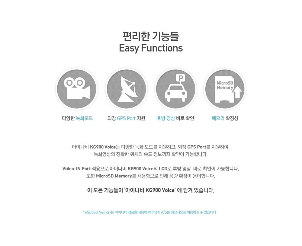 편리한 기능들 Easy Functions