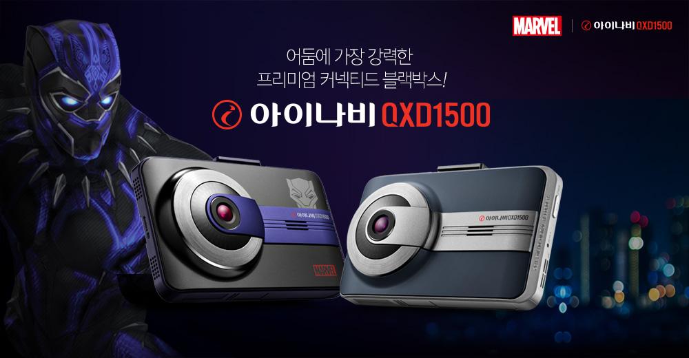 QXD1500