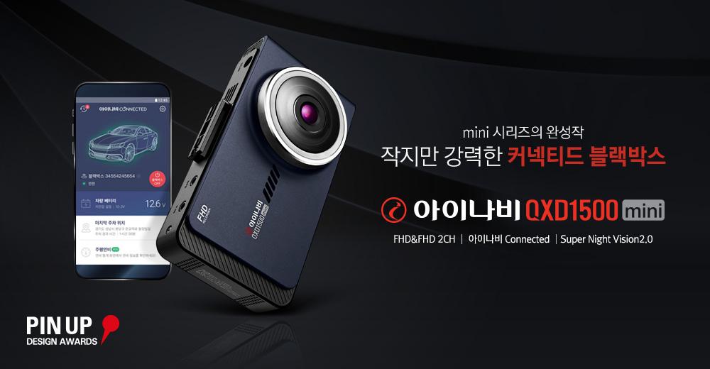 mini 시리즈의 완성작 작지만 강력한 커넥티드 블랙박스 아이나비 QXD1500mini