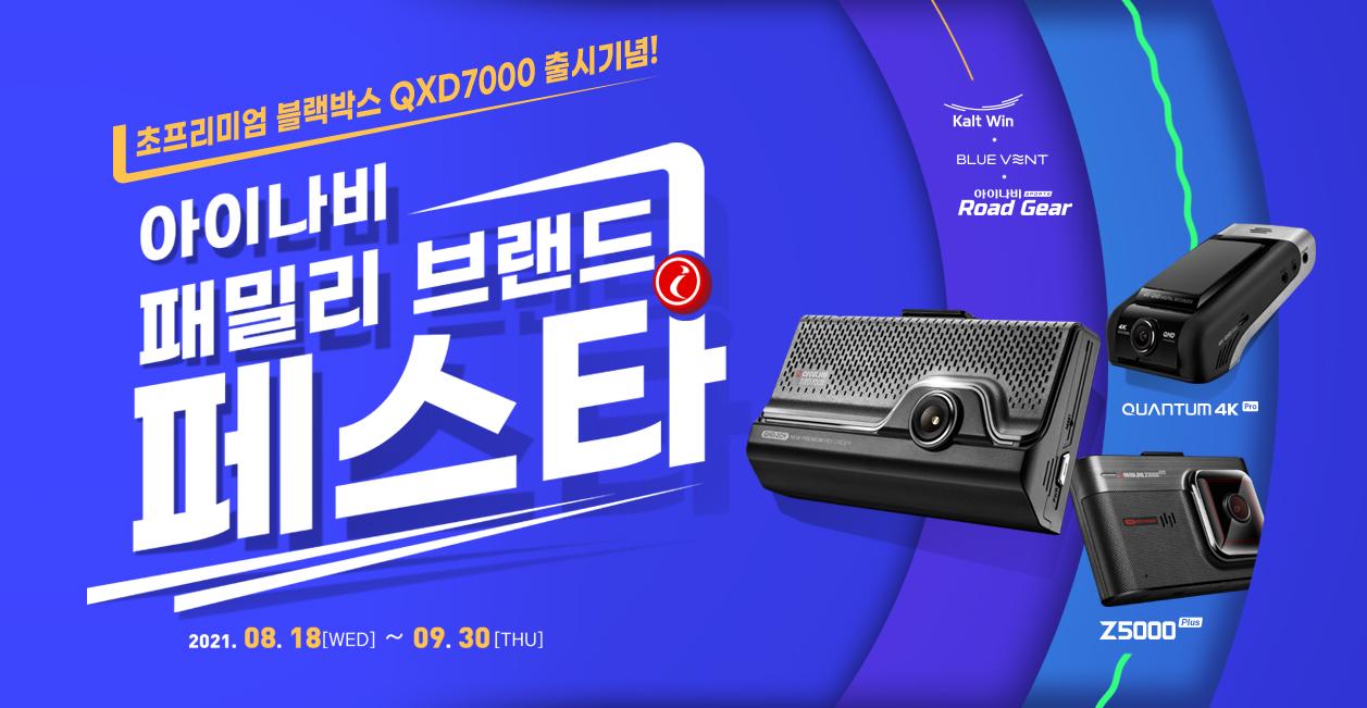 QXD7000