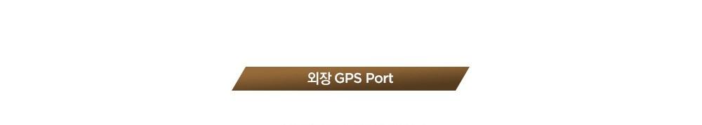 외장 GPS Port