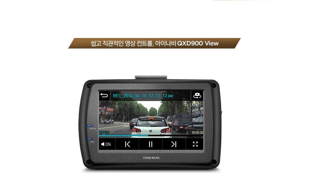 쉽고 직관적인 영상 컨트롤 아이나비 QXD9000 View