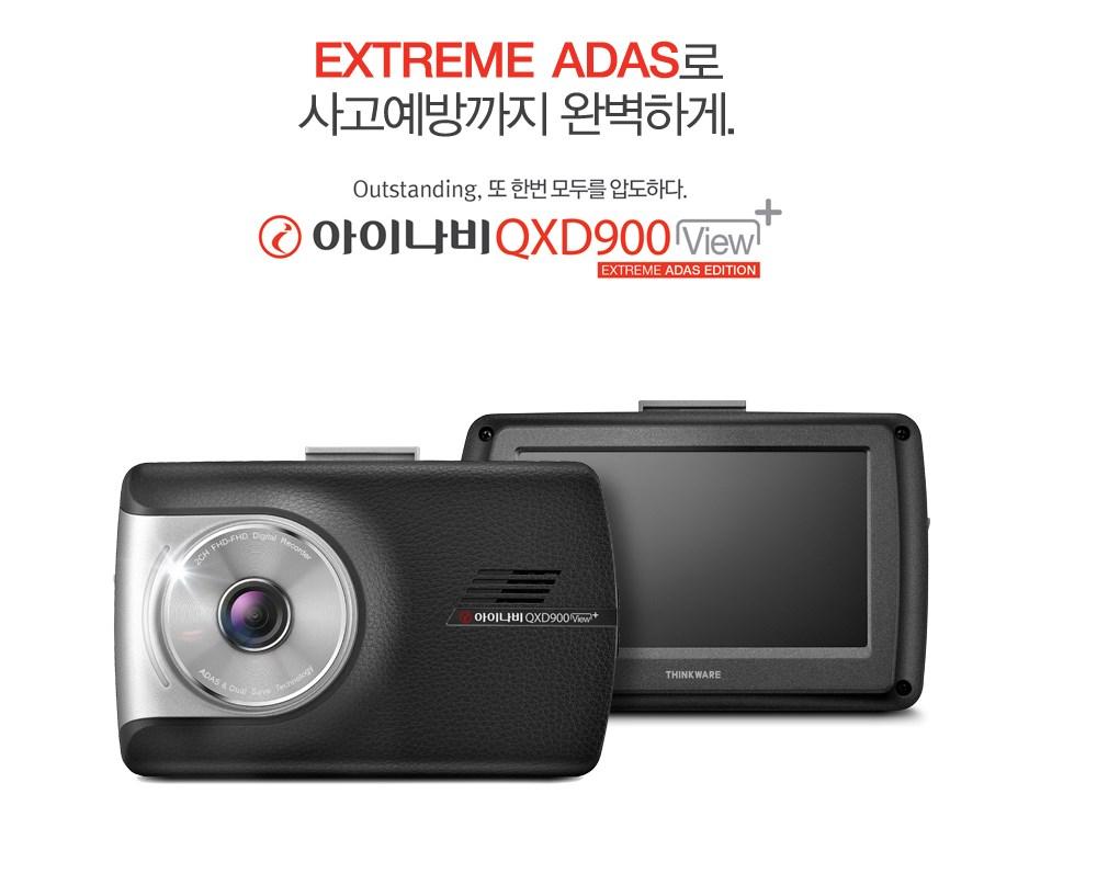 Extreme ADAS로 더욱 안전하게. Qutstanding, 모두를 압도하다, 아이나비 QXD900 View+