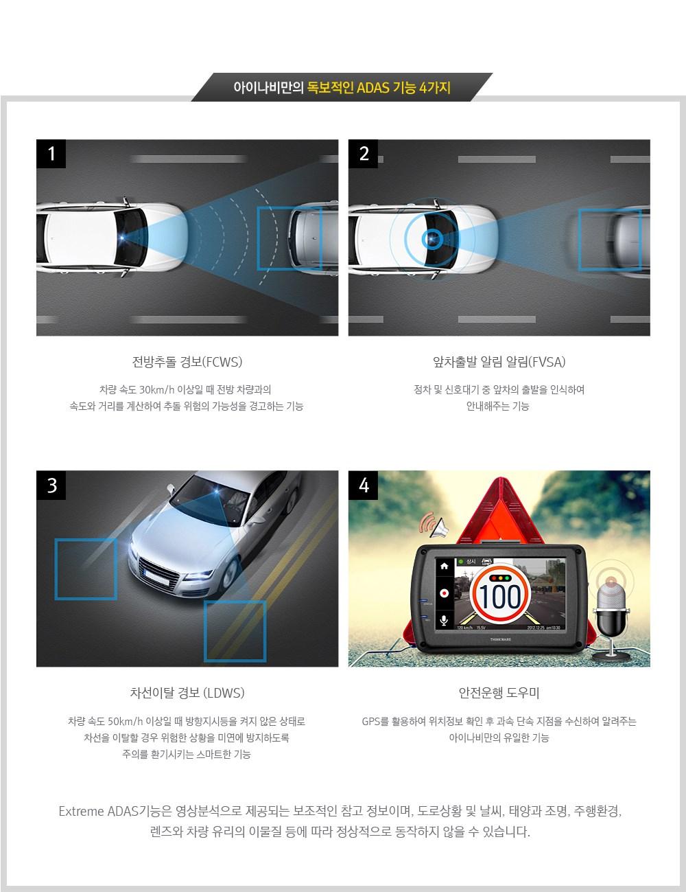 아이나비만의 첨단 운전자 지원 시스템 아이나비 EXTREME ADAS